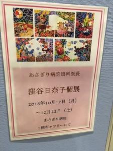 窪谷日奈子個展